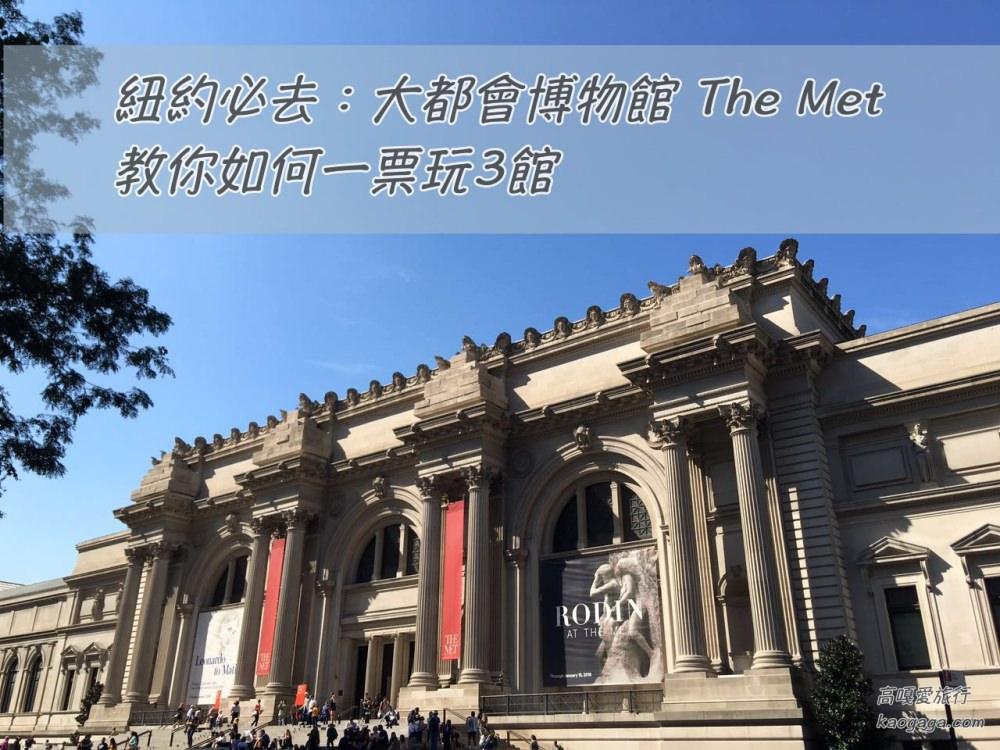 【紐約景點】世界四大博物館:The Met 大都會博物館,一票玩三館!