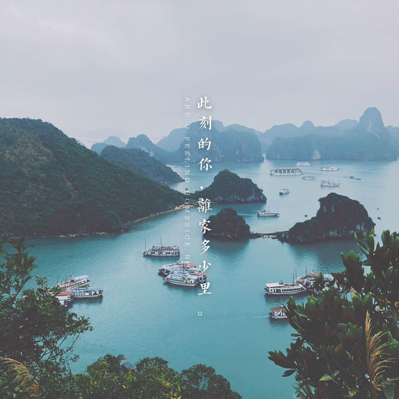 旅行的一百種心情 我在距離台灣1700多公里的國度醒來